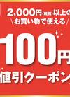 2,000円(税別)以上のお買物で使えるクーポン! 100円引