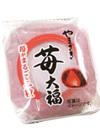 苺大福 115円(税抜)