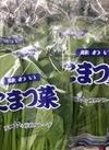 小松菜 75円(税抜)