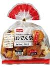 おでん袋(スープ付) 258円(税抜)