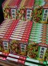 味の素COOK DO回鍋肉 138円(税抜)