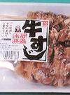 牛筋 348円(税抜)