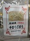 とっても便利!冷凍宮崎県産千切ごぼう 299円
