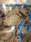 大粒生かき生食用 398円(税抜)