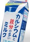 カルシウムと鉄分の多いミルク 178円(税抜)