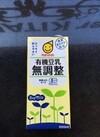 有機豆乳無調整 10円引