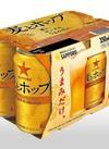 麦とホップ 598円(税抜)