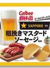ポテトチップス粗挽きマスタードソーセージ風味 98円(税抜)