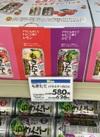 もぎたてバラエティBOX 580円(税抜)