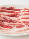 豚バラうす切り 138円(税抜)