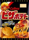 ピザポテト 91円(税抜)