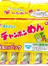 チャンポンめん 214円(税込)