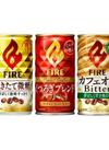 ファイヤ 各種 297円(税抜)
