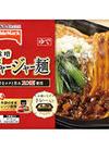 ジャージー麺・汁なし担々麺 198円