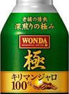 ワンダ極みキリマンジェロ 78円