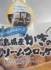 広島産かきのクリームコロッケ 250円(税抜)