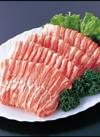 カナダ産豚肉ばらスライス 158円(税抜)