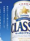 サッポロクラシック 189円(税抜)