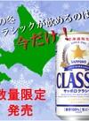 サッポロクラシック 1,079円(税抜)
