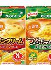 クノールカップスープ 219円(税抜)