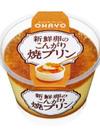 新鮮卵のこんがり焼プリン 68円(税抜)