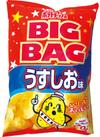 ポテトチップスビッグバッグ 各種 168円(税抜)