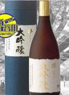 大吟醸 欅(けやき) 2,590円(税抜)
