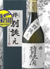 特別純米酒 別誂え 欅(けやき) 1,524円(税抜)