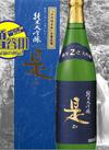 純米大吟醸 是(ぜ) 1,380円(税抜)