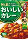 おいしいカレー 各種 78円(税抜)