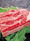 豚肉ブロック〔バラ〕 35%引