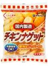 チキンナゲット 378円(税抜)