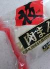 技・肉まん 398円(税抜)