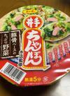 井手ちゃんぽん 158円(税抜)