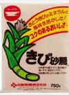 きび砂糖 238円