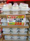 押して開運★お鏡餅 258円(税抜)
