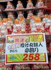 お鏡餅橙付★丸餅入り小飾り 258円(税抜)