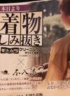 男 七五三 祝着(紋無/きもの-羽織)(不入流)通常5000円 15%引
