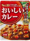 おいしいカレー中辛 88円(税抜)