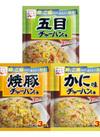 チャーハンの素(かに味/焼豚/五目) 68円(税抜)
