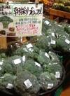 ブロッコリー 190円(税抜)