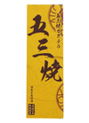 五三焼カステラ 徳用 1,090円(税抜)