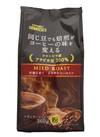 同じ豆でも焙煎がコーヒーの味を変える マイルドロースト 699円(税抜)