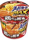 スーパーカップMAX各種 100円(税抜)