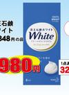 花王石鹸ホワイト 980円