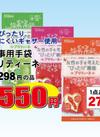炊事用手袋プリティーネ 550円