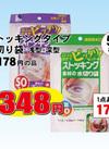 ストッキングタイプ水切り袋 各種 348円