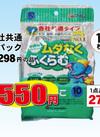 各社共通紙パック 550円