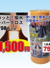 ピカッと!吸水ペーパークロス 1,500円