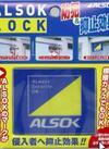アルソックロック 2,678円
